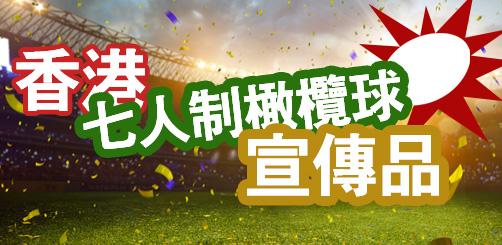 香港國際七人欖球賽禮品