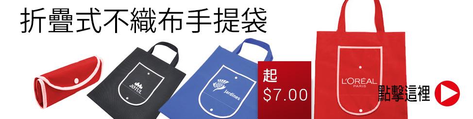購物袋及手提包