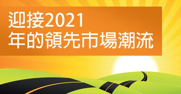 迎接2021年的領先市場潮流